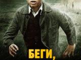Беги мальчик беги — кино смотреть онлайн